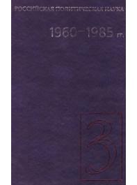 Российская политическая наука в 5 т. Т. 3: 1960-1985-е годы