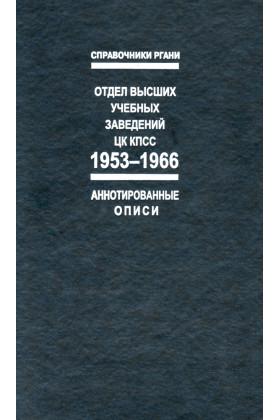 Отдел высших учебных заведений ЦК КПСС. 1953–1966