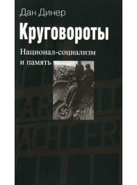 Круговороты. Национал-социализм и память