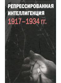 Репрессированная интеллигенция. 1917–1934 гг.