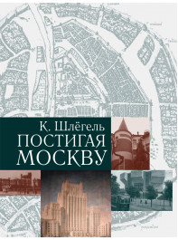 Постигая Москву