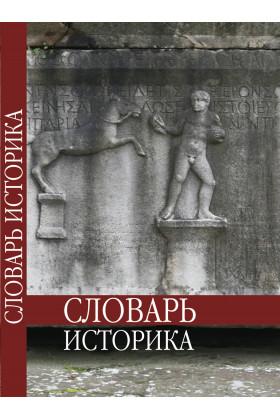 Словарь историка