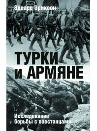 Турки и армяне: Исследование борьбы с повстанцами