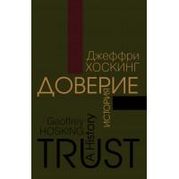 Доверие: История