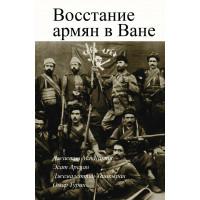 Восстание армян в Ване