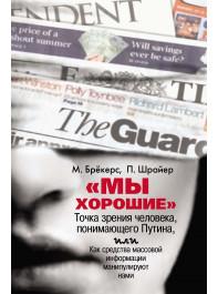 «Мы хорошие».Точка зрения человека,понимающего Путина,или Как средства массовой информации манип...
