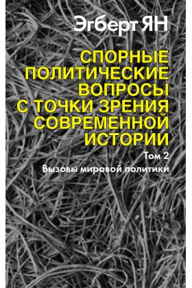 Спорные политические вопросы с точки зрения современной истории. Т.2: Вызовы мировой политики