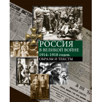 Россия в Великой войне 1914–1918 годов. Образы и тексты