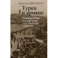 Турки и армяне: Национализм и конфликт в Османской империи