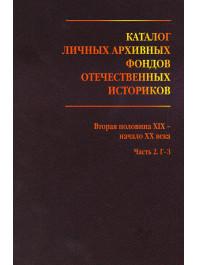 Каталог личных архивных фондов отечественных историков. Выпуск 3. Часть 2. Г-3