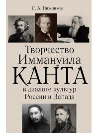 Творчество Иммануила Канта в диалоге культур России и Запада : Монография