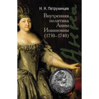 Внутренняя политика Анны Иоанновны (1730–1740)