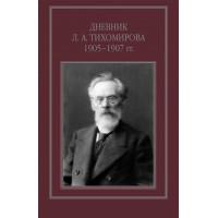 Дневник Л. А. Тихомирова. 1905–1907 гг.