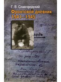 Фронтовой дневник 1941–1945