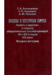 Москва и Восточная Европа. Власть и церковь в период общественных трансформаций 40–50-х годов ХХ век