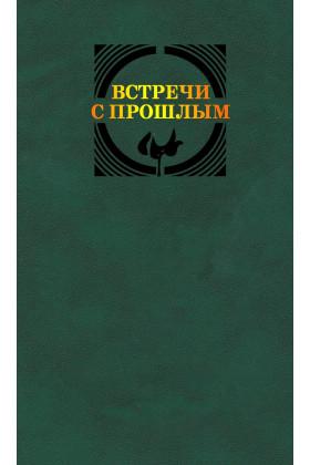 Встречи с прошлым. Сб. архивных материалов РГАЛИ. Вып. 12