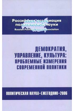 Демократия, управление, культура: проблемные измерения современной политики. Политическая наук