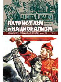 Патриотизм и национализм как факторы российской истории (конец XVIII в. – 1991 г.)