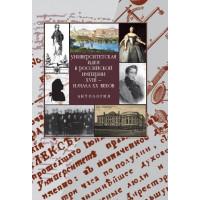 Университетская идея в Российской империи XVIII – начала XX в.: Антология
