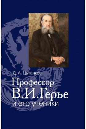 Профессор В. И. Герье и его ученики