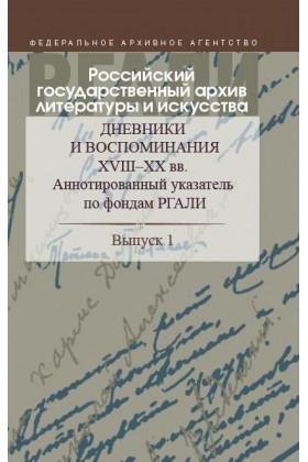 Дневники и воспоминания XVIII–XX вв. Аннотированный указатель по фондам РГАЛИ: Вып. 1