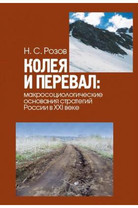 Колея и перевал: макросоциологические основания стратегий России в XХI веке