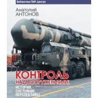 Контроль над вооружениями: история, состояние, перспективы