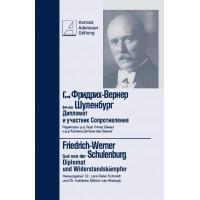Граф Фридрих-Вернер фон дер Шуленбург. Дипломат и участник Сопротивления