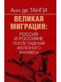 Великая миграция: Россия и россияне после падения железного занавеса