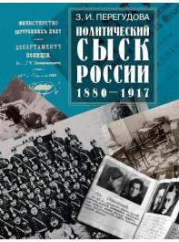 Политический сыск России (1880–1917)