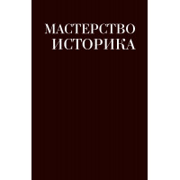 Мастерство историка. Памяти доктора исторических наук И. С. Розенталя : Сборник статей и материалов