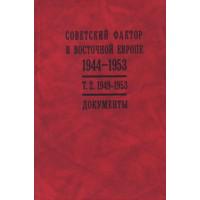 Советский фактор в Восточной Европе. 1944–1953. В 2-х тт. Т. 2