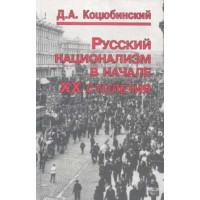 Русский национализм в начале XX столетия: Рождение и гибель идеологии Всероссийского национального союза