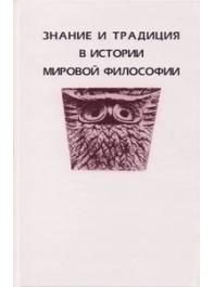 Знание и традиция в истории мировой философии: Сборник статей