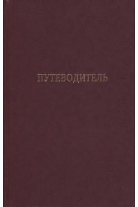 Путеводитель. Том 5. Личные фонды Государственного архива Российской Федерации (1917-2000).