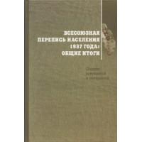 Всесоюзная перепись населения 1937 года: Общие итоги. Сборник документов и материалов