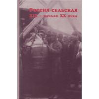 Россия сельская. XIX — начало XX века