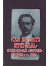 «Сын вольного штурмана» и тринадцатый «смертник» процесса с.–р. 1922 г.