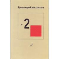 Русско-еврейская культура: Сборник статей