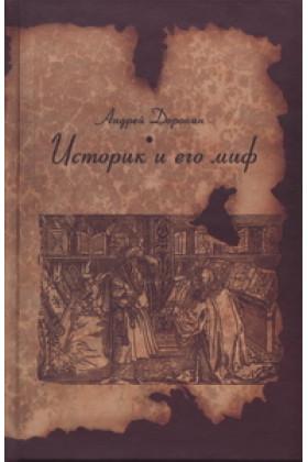 Историк и его миф: Иоганн Авентин (1477–1534)