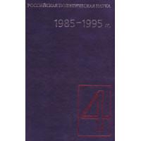 Российская политическая наука в 5 т. Т. 4: 1985-1995 гг.