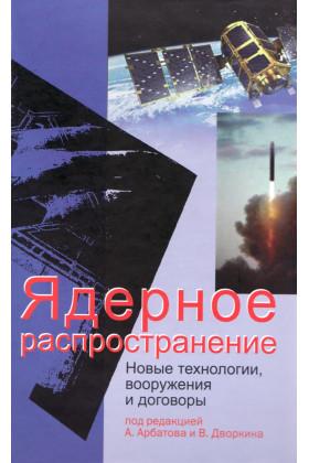 Ядерное распространение: новые технологии, вооружения и договоры