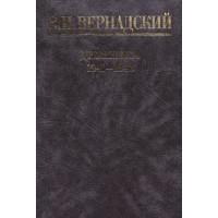 Дневники. Июль 1941 – август 1943