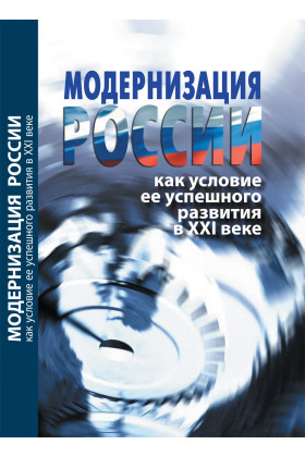 Модернизация России как условие ее успешного развития в XXI веке