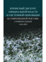 Кризисный дискурс официальной власти и системной оппозиции в современной России: сравнительный ана