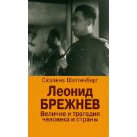 Леонид Брежнев. Величие и трагедия человека и страны