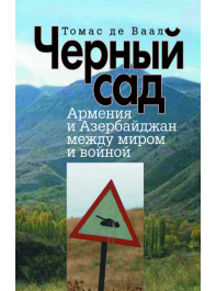 Черный сад. Армения и Азербайджан между миром и войной