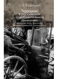 Терроризм в российском освободительном движении: идеология, этика, психология(вт.пол. XIX-нач.XX в.)