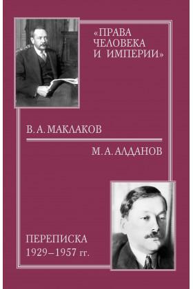 """""""Права человека и империи"""": В.А. Маклаков - М.А. Алданов переписка 1929-1957 гг."""