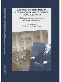 Социальная реформация и радикальная общественная трансформация.